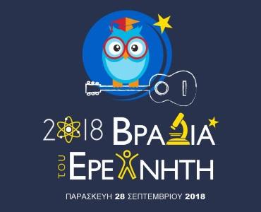 Η Βραδιά του Ερευνητή 2018