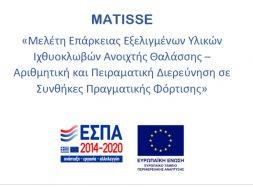 MATISSE-trachalakis