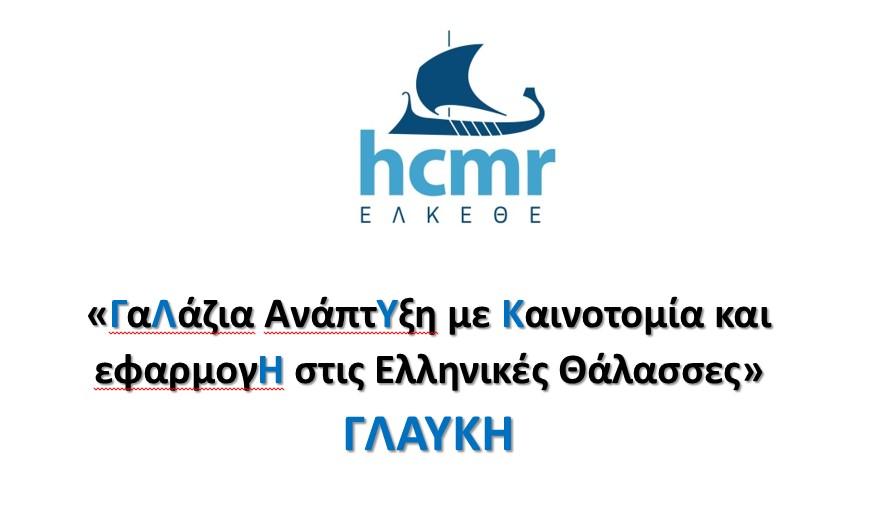 ΓαΛάζια ΑνάπτΥξη με Καινοτομία και εφαρμογΗ στις Ελληνικές Θάλασσες» ΓΛΑΥΚΗ