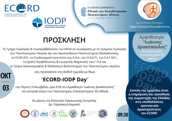 ECORD-IODP Day, 3 Οκτωβρίου 2019, Αθήνα