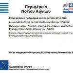 Ανάπτυξη της ερευνητικής υποδομής του Υδροβιολογικού Σταθμού Ρόδου (ΥΣΡ) και του Πλοίου Επιστημονικών Ερευνών (Π/ΕΕ) ΑΛΚΥΩΝ του ΕΛΚΕΘΕ