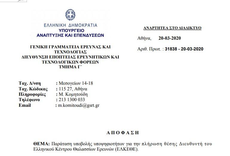 Παράταση υποβολής υποψηφιοτήτων για την πλήρωση θέσης Διευθυντή του Ελληνικού Κέντρου Θαλασσίων Ερευνών (ΕΛΚΕΘΕ).