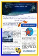 Έρευνα γνώμης Πολιτών: Πόσο καθαρές νομίζεις ότι είναι οι θάλασσες και τα νερά μας;
