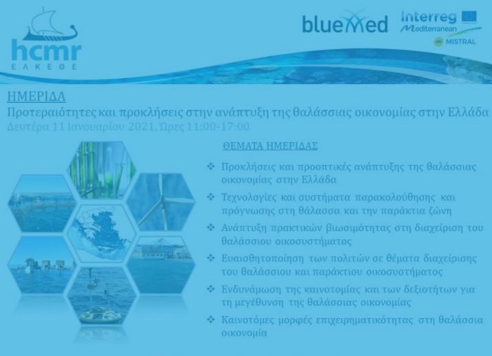 ΕΛΚΕΘΕ: Διήμερη διαδικτυακή εκδήλωση ενημέρωσης και συνεργασίας για τη βιώσιμη ανάπτυξη της θαλάσσιας οικονομίας στην Ελλάδα, τη Δευτέρα 11 και την Τρίτη 12 Ιανουαρίου 2021