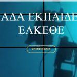 Παρουσίαση του προγράμματος Erasmus+ MEDEDUC – Ευρωπαϊκό δίκτυο για την θαλάσσια περιβαλλοντική εκπαίδευση